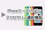 iPhoneケース・カバー・アクセサリー関連グッズ通販情報