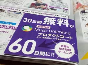 デジモノステーション特別付録「Music-Unlimeted」60日間無料で聴き放題お試し01