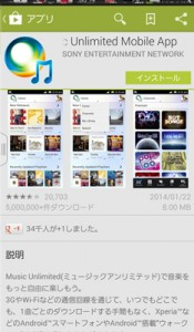 Music-unlimeted GooglePlayアプリ